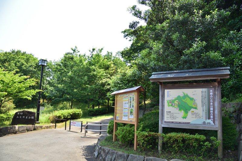 本郷ふじやま公園