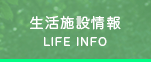 生活施設情報
