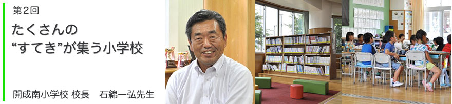 開成南小学校 校長 石綿一弘先生インタビュー