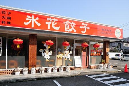 氷花餃子 開成町店