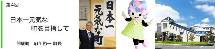 日本一元気な町を目指して/開成町 府川裕一 町長