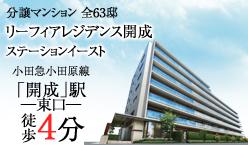 『リーフィアレジデンス開成ステーションイースト』
