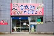 佐藤修商店 開成店