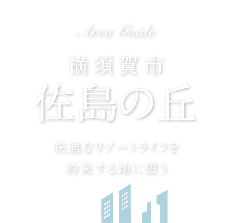 AREA GUIDE 横須賀市 佐島の丘 快適なリゾートライフを約束する地に憩う