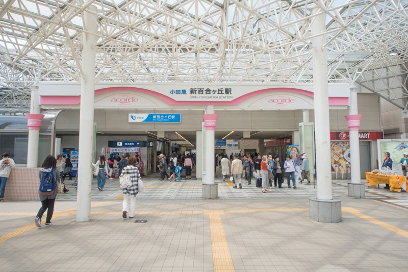 小田急線「新百合ヶ丘」駅