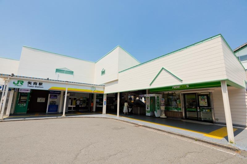 JR南武線の「矢向」駅