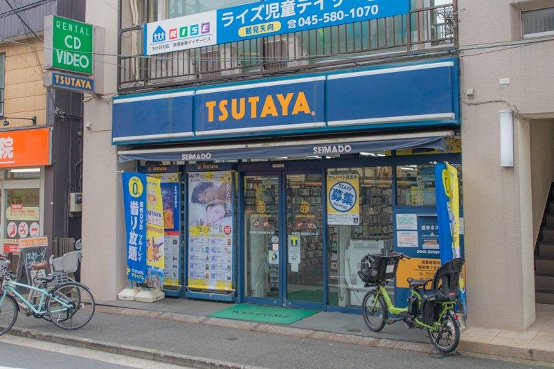 「TSUTAYA 矢向店」