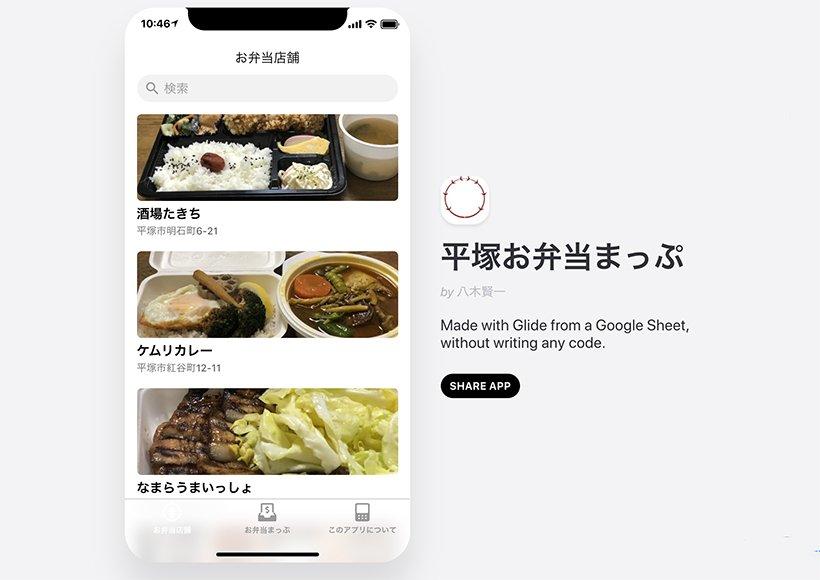 テイクアウトを実施している飲食店をウェブアプリで発信
