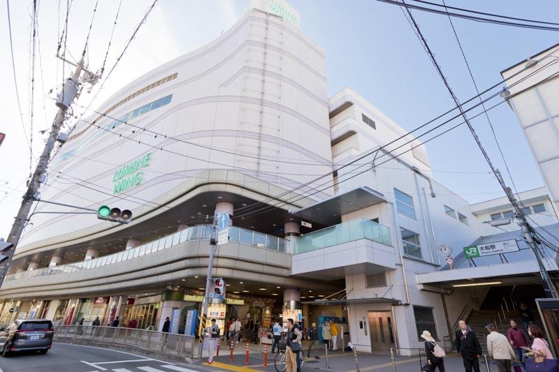 「大船ルミネウイング」など「大船」駅周辺のショッピング施設も使いやすい