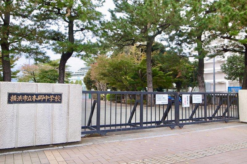 「横浜市立本郷中学校」