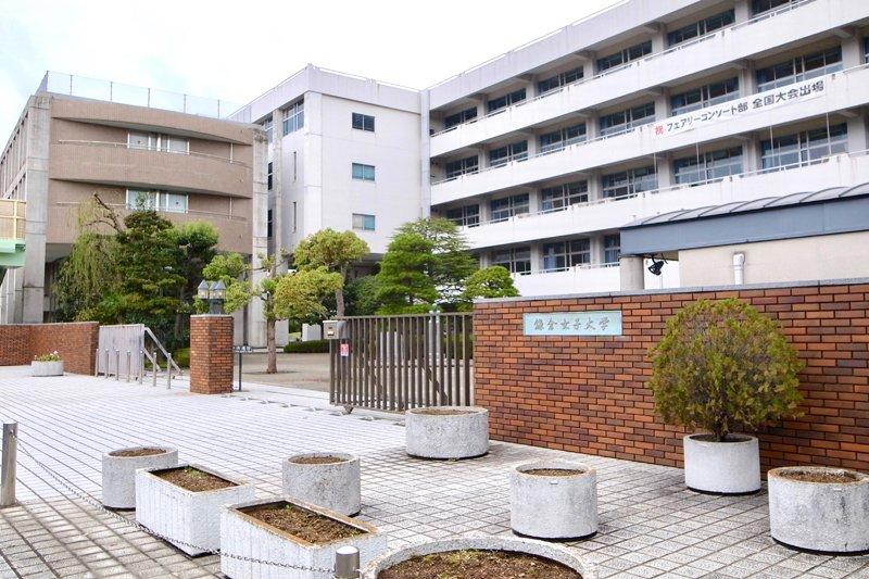 「鎌倉女子大学 中等部・高等部」