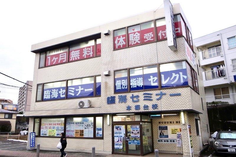 「臨海セミナー 本郷台校」