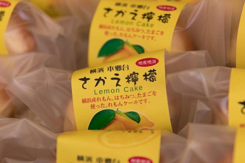 さかえ檸檬