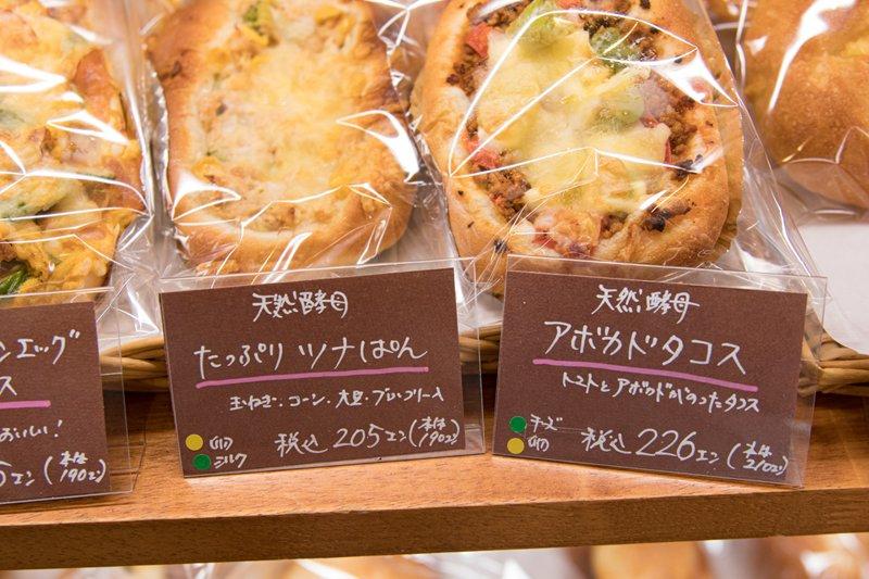 種類豊富なおかずパン