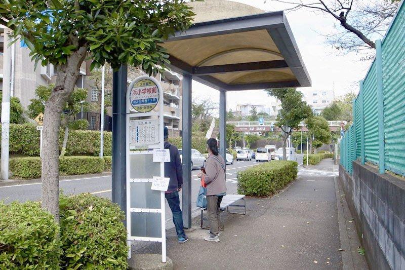 「磯子」駅方面行きの本数が多い「浜小学校前」バス停(「汐見台愛育園」前)