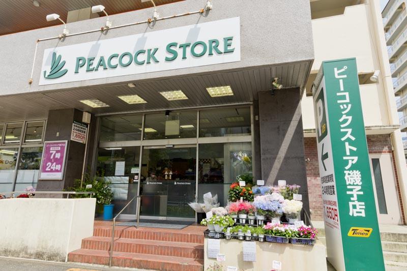「ピーコックストア 磯子店」