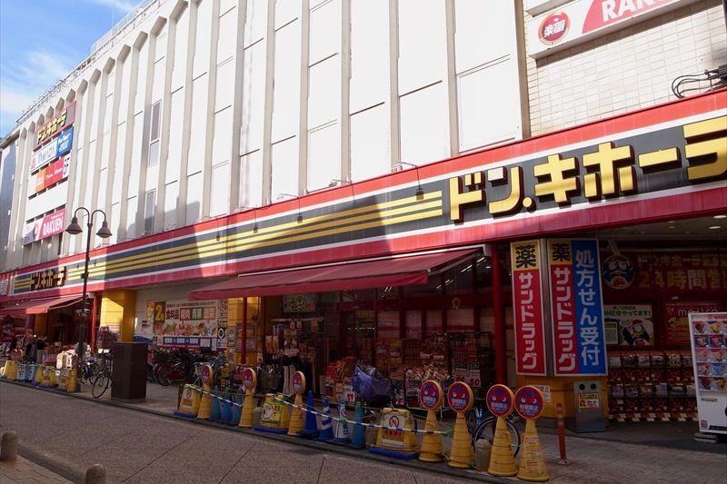 ディスカウントストア「ドン・キホーテ 溝ノ口駅前店」