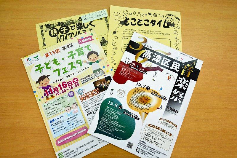 「高津区民音楽祭」など、子どもから大人まで楽しめるイベントがもりだくさん