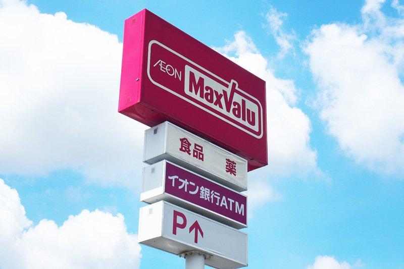 ATMやクリーニング店も併設していて便利