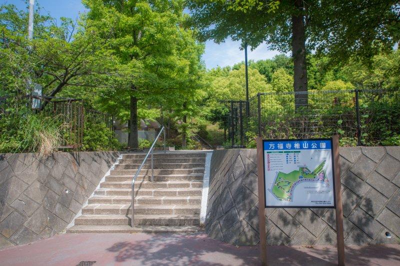 「万福寺檜山公園」の入り口