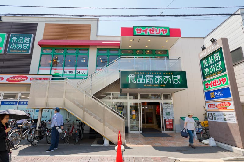 「食品館あおば 矢向駅前店」