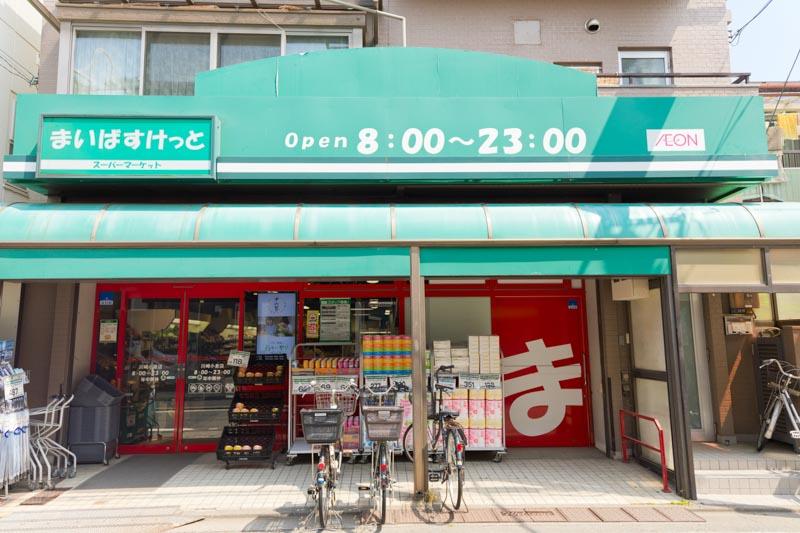 「まいばすけっと 川崎小倉店」