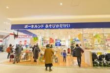 ボーネルンド あそびのせかい グランツリー武蔵小杉店