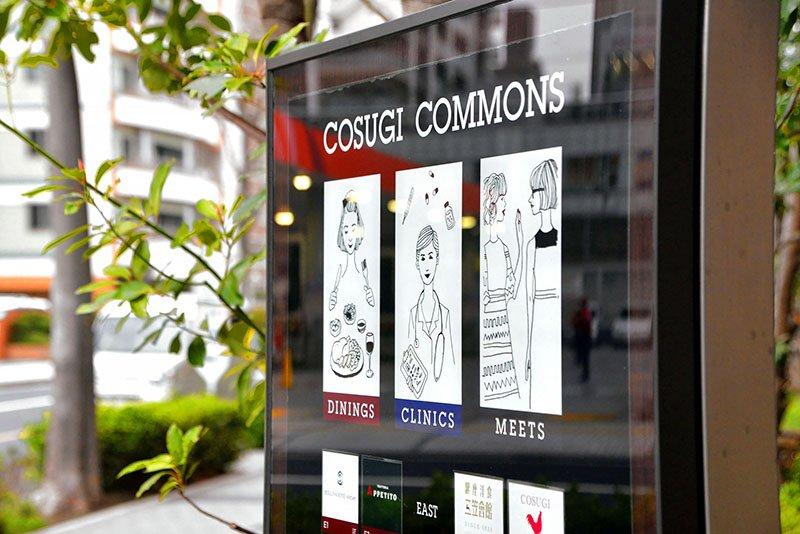 COSUGI COMMONS
